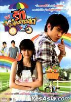 Ruk Kerd Nai Tarad Sod (2012) (DVD) (End) (Thailand Version)