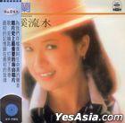 Yi Xi Liu Shui (Hai Shan Reissue Version)