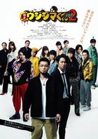 Ushijima The Loan Shark Part 2 (DVD) (Deluxe Edition) (Japan Version)