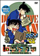 DETECTIVE CONAN PART 14 VOLUME8 (Japan Version)