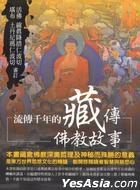 Liu Chuan Qian Nian De Cang Chuan Fo Jiao Gu Shi