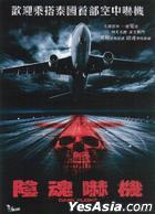 Dark Flight (2012) (DVD) (Hong Kong Version)