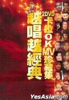 UMG Classics Karaoke MV (2DVD)
