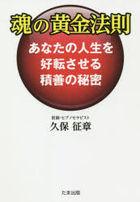 Tamashii no Ougon Housoku Anata no Jinsei wo Kouten Saseru Sekizen no Himitsu