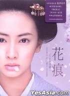 Hana no Ato (DVD) (Taiwan Version)