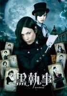 Black Butler (2014) (DVD) (Standard Edition) (Japan Version)