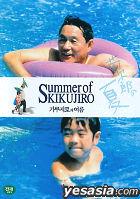 Summer of Kikujiro (Korean Version)