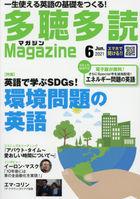 Tacyou Tadoku Magazine 15903-06 2021