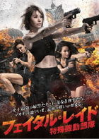 The Fatal Raid (DVD) (日本版)