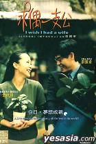 I Wish I Had a Wife (DVD) (Hong Kong Version)