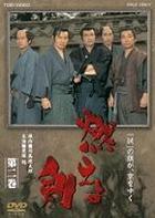 Moeyo Ken (DVD) (Vol.2) (Japan Version)