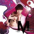 TV Drama M Aisurubeki Hito ga Ite Original Soundtrack (Japan Version)
