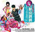 Zuo Yan Pi Tiao Tiao DSD (Fei Yuan Chang) (China Version)