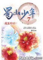 Shu Shan Shao Nian7 : Mo Wang Zhuan Shi