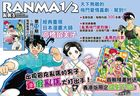 Ranma 1/2 (Vol.15)(Special Edition)