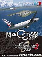 我是航空管制官 3 关西 Cross Over (DVD 版) (日本版)
