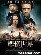 Les Miserables (2012) (Blu-ray + DVD) (Taiwan Version)