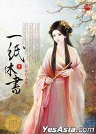 Yi Zhi Xiu Shu  Zhong