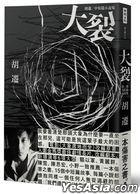 Da Lie : Hu Qian Zhong Duan Pian Xiao Shuo Ji