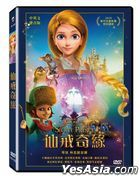 Cinderella And The Secret Prince (2018) (DVD) (Taiwan Version)