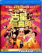 Lucky Star 2015 (Blu-ray) (Hong Kong Version)