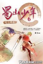 Shu Shan Shao Nian6 : Mo Shou Gui Lai