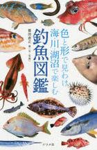 iro to katachi de miwake umi kawa koshiyou de tanoshimu tsuriuo zukan