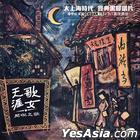 周璇之歌 第一集 天涯歌女 (Vinyl LP)