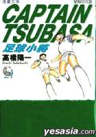 Captain Tsubasa - Pocket Edition (Vol.21) (End)