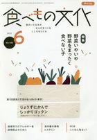 Tabemono no Bunka 06003-06 2021