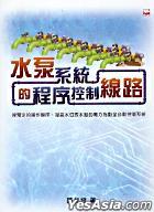 Shui Beng Xi Tong De Cheng Xu Kong Zhi Xian Lu