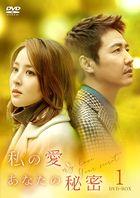 Hold Me Tight  (DVD) (Box 1) (Japan Version)