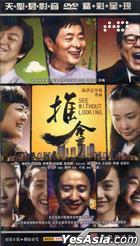 See Without Looking (H-DVD) (End) (China Version)