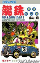 Dragon Ball (Vol.31)