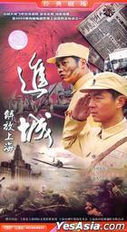 Jin Cheng  Jie Fang Shang Hai (H-DVD) (End) (China Version)