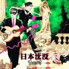 Nihon Chimbotsu (Normal Edition)(Japan Version)