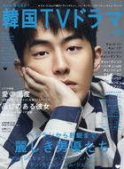 もっと知りたい!韓国TVドラマ vol.86 / MEDIABOY MOOK