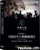 Journey To The West: Monkey King At Spider Cave (DVD) (Taiwan Version)