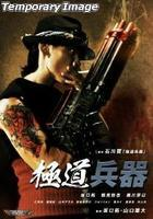 Yakuza Weapon (DVD) (English Subtitled) (Japan Version)