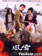 Sheng Tang Feng Yun (DVD) (End) (Taiwan Version)