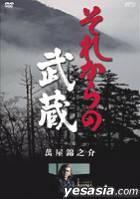 Sorekara no Musashi Vol.5 (Japan Version)