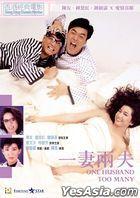 One Husband Too Many (1988) (DVD) (2020 Reprint) (Hong Kong Version)