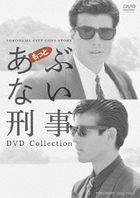 MOTTO ABUNAI DEKA DVD COLLECTION (Japan Version)