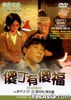 Playboy (DVD) (Taiwan Version)
