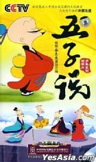 Wu Zi Shuo (VCD) (China Version)
