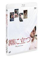 Harmonium (Blu-ray) (Normal Edition) (Japan Version)