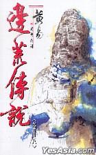 黃易異俠系列 - 邊荒傳說(第28卷)