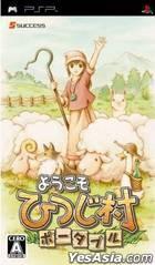 歡迎來到 綿羊村 Portable (日本版)
