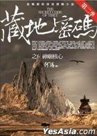 Cang Di Mi Ma Di Er Ji 6  Shen Miao He Xin