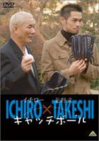Ichiro x Takeshi Kitano Catch Ball (Japan Version)